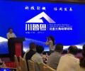 泛金三角川鲁粤动保发展论坛在粤圆满举行