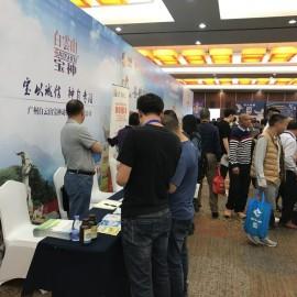 热烈祝贺第四届(2019)中国鸽业发展大会暨与东盟合作交流会顺利召开