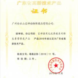 """喜讯!热烈祝贺我公司申报3项""""广东省高新技术产品证书""""获批"""
