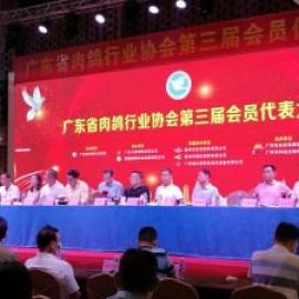 广东省肉鸽行业协会第三届会员代表大会在英德召开圆满成功