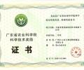 白云山宝神荣获广东省农业科学院科技二等奖