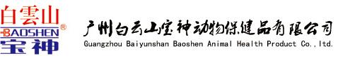 广州白云山乐天堂fun88官方登录动物保健品有限公司