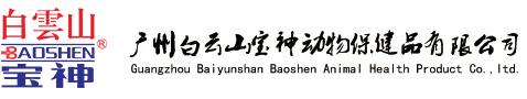 广州白云山宝神动物保健品有限公司